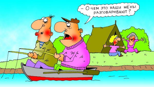 муж уехал на рыбалку статусы
