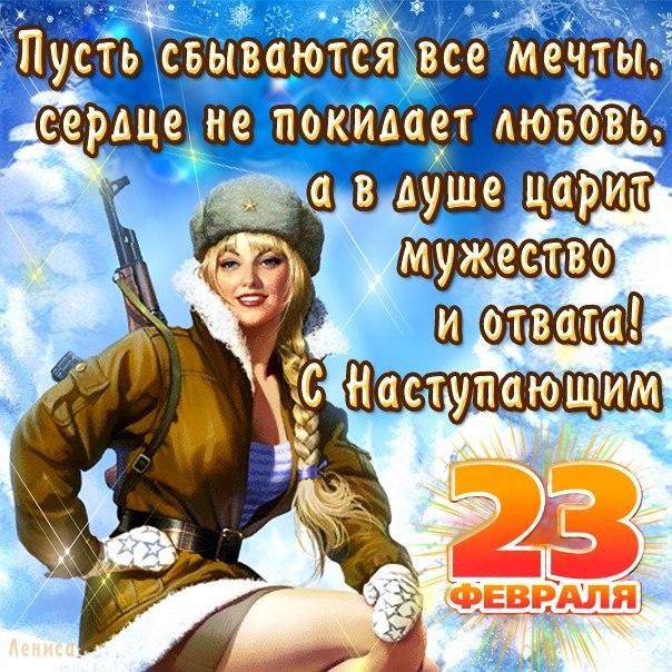 prikol_nye_pozdravlenija_muzhu_s_23_fevralja.jpg